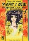 名香智子選集 / 名香 智子 のシリーズ情報を見る