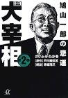 歴史劇画 大宰相(2) (講談社+α文庫)