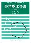 作業療法各論 (リハビリテーション医学全書 (10))