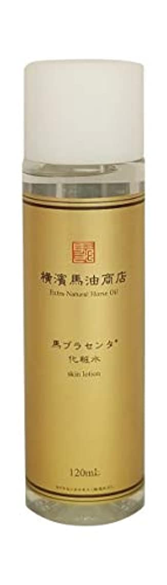 ではごきげんよう敬の念リップ横濱馬油商店 馬プラセンタ 化粧水 120ml