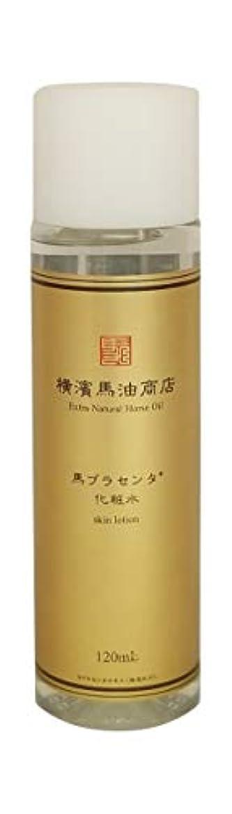 ガードマネージャー硬い横濱馬油商店 馬プラセンタ 化粧水 120ml