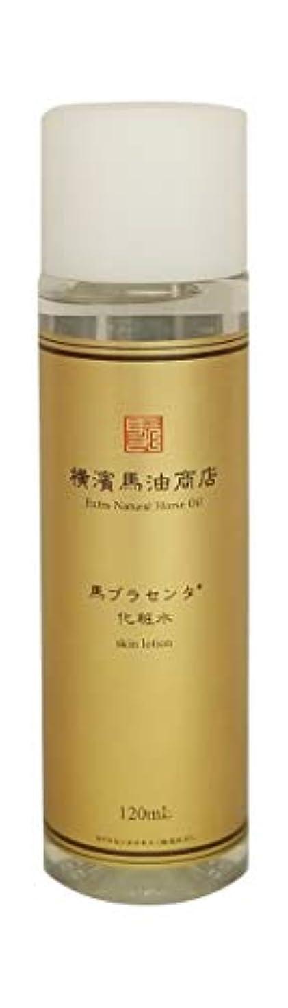 批判するうぬぼれ息子横濱馬油商店 馬プラセンタ 化粧水 120ml