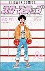 スローステップ (5) (ちゃおフラワーコミックス)