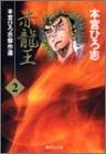 赤竜王―本宮ひろ志傑作選 (2) (集英社文庫―コミック版)