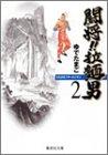 闘将!! 拉麺男 2 (集英社文庫―コミック版)