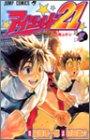 アイシールド21 7 (ジャンプコミックス)の詳細を見る