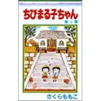 ちびまる子ちゃん 5 (りぼんマスコットコミックス)