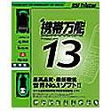 携帯万能 13 標準版 FOMA用USBモデムケーブル+PDC用USBモデムケーブル 2本セット