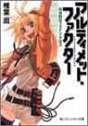 アルティメット・ファクター (2) 決別のフォトン・クロス (角川スニーカー文庫)の詳細を見る