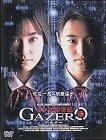 美少女新世紀GAZER ゲイザー [DVD]