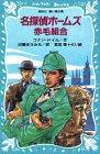 名探偵ホームズ 赤毛組合 (講談社 青い鳥文庫)