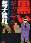 黒いギャンブラー (バンブー・コミックス)
