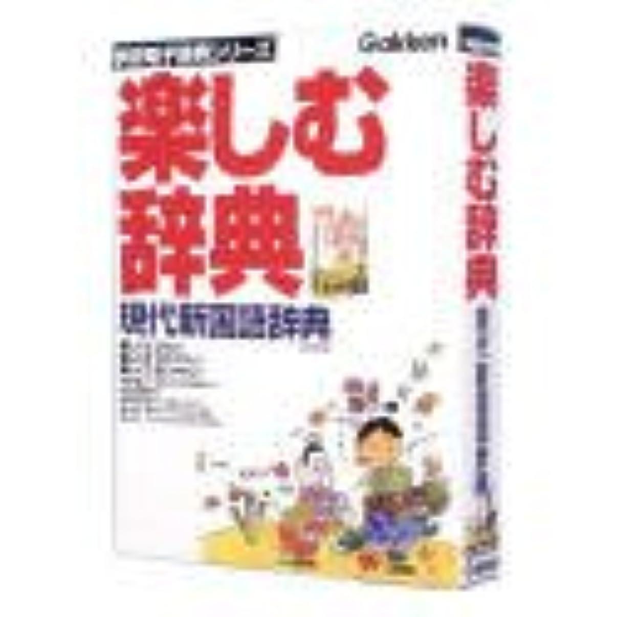 買い手しみコミット楽しむ辞典 現代新国語辞典