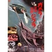 ガメラ対深海怪獣ジグラ [DVD]
