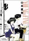 YOUNG&FINE / 山本 直樹 のシリーズ情報を見る