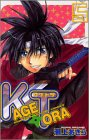 Kagetora 5 (少年マガジンコミックス)