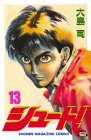 シュート! (13) (講談社コミックス (1882巻))
