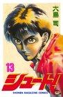 シュート! (13) (講談社コミックス (1882巻))の詳細を見る