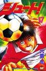 シュート! (17) (講談社コミックス (1968巻))