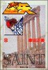 聖闘士(セイント)星矢 (8) (集英社文庫―コミック版)