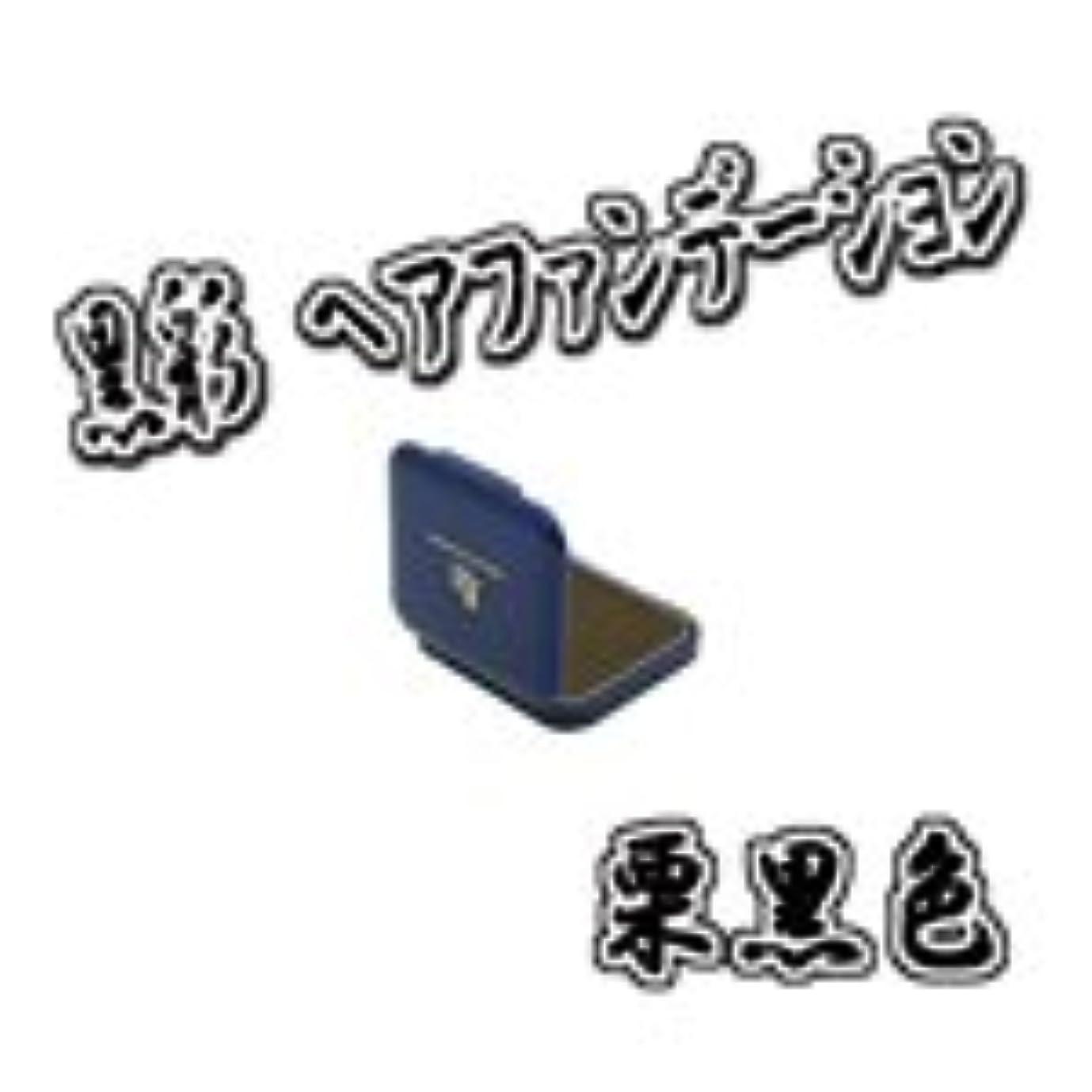ピボットスカルク引っ張るAMOROS アモロス 黒彩 ヘアファンデーション 【栗黒】 13g ミニケース パフ付き