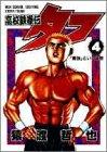 高校鉄拳伝タフ (4) (ヤングジャンプ・コミックス)