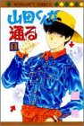 山田くんが通る / 楠 桂 のシリーズ情報を見る