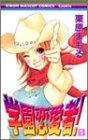 学園恋愛者! 1 (りぼんマスコットコミックス クッキー)の詳細を見る