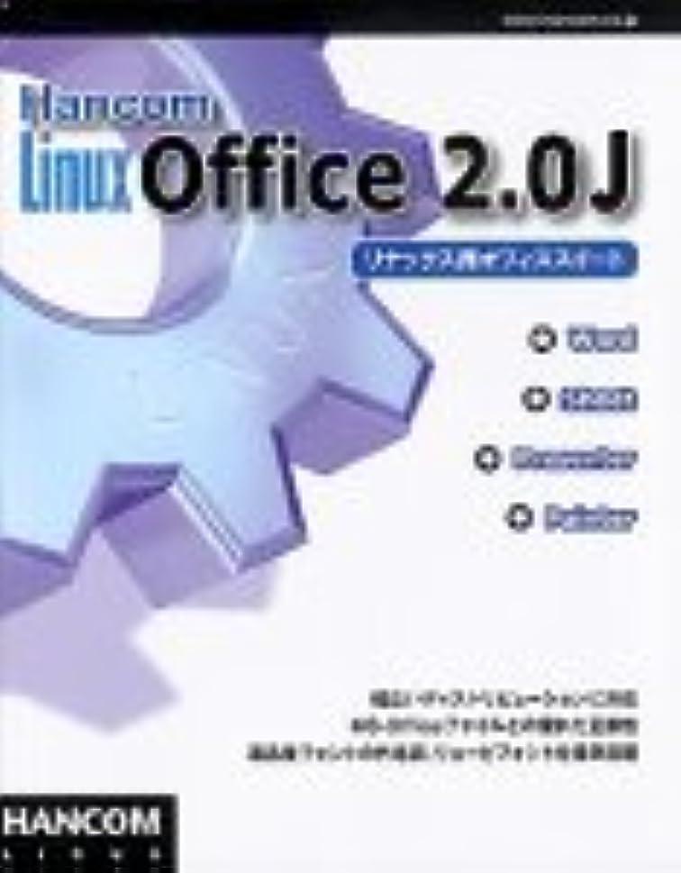 苦しむ伝染性スロベニアHancom Linux Office 2.0J