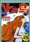 火の鳥 (Vol.06) (KADOKAWA絶品コミック)