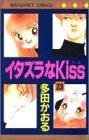 イタズラなKiss (23) (マーガレットコミックス (3067))