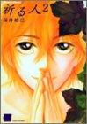 祈る人 2 (2) (バンブー・コミックス)