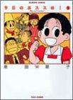 今日のおススめ! 2 (バンブー・コミックス)