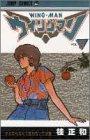 ウイングマン 8 (少年ジャンプコミックス)