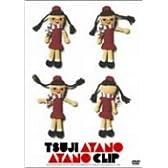 Ayano Clip~つじあやの映像作品集 I~ [DVD]