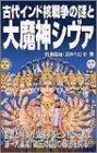 古代インド核戦争の謎と大魔神シヴァ (ムー・スーパー・ミステリー・ブックス) -