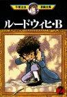 ルードウィヒ・B(2) (手塚治虫漫画全集)の詳細を見る