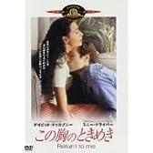 この胸のときめき [MGMライオン・キャンペーン] [DVD]