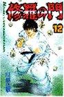 修羅の門(12) (講談社コミックス月刊マガジン)の詳細を見る