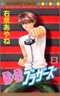 B×Bブラザーズ 2 (マーガレットコミックス)