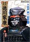 株式会社徳川家康 5 (ホームコミックス)
