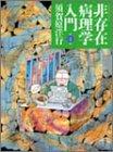 非存在病理学入門 / 須賀原 洋行 のシリーズ情報を見る
