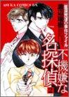 不機嫌な名探偵 (2) (あすかコミックDX―藍原質店の事件ファイル)