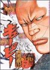 QP 8 (ヤングキングコミックス)