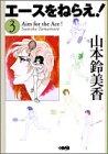 エースをねらえ!  3 (ホーム社漫画文庫)