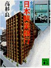 小説 日本興業銀行(4) (講談社文庫)の詳細を見る