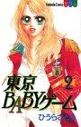東京babyゲーム 2 (講談社コミックスフレンド B)