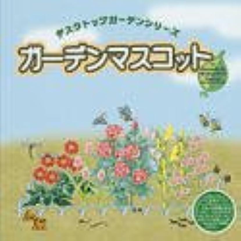 参照する害虫学生デスクトップガーデンシリーズ ガーデンマスコット