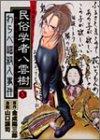 ミステリー民俗学者八雲樹 5 (ヤングジャンプコミックス)