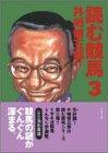 読む競馬 (3) (双葉文庫)